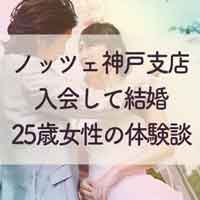 ノッツェ神戸支店に入会して結婚体験談