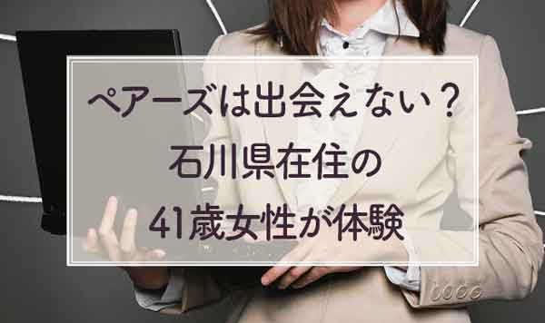 ペアーズ石川県女性体験談