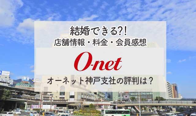オーネット神戸支社口コミ評判