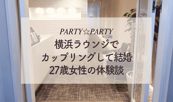 パーティーパーティー横浜体験談