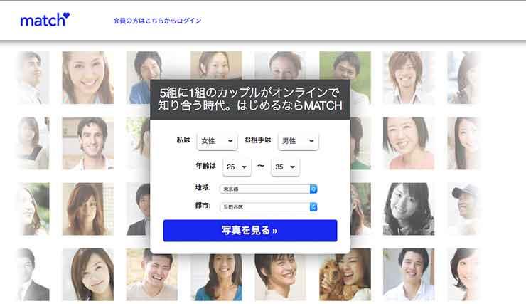 おすすめマッチングアプリ紹介マッチドットコム