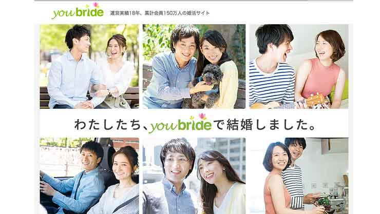 おすすめ婚活サイト・ユーブライド