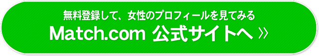Match.com(マッチ)