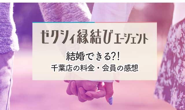 ゼクシィ縁結びエージェント千葉店口コミ評判